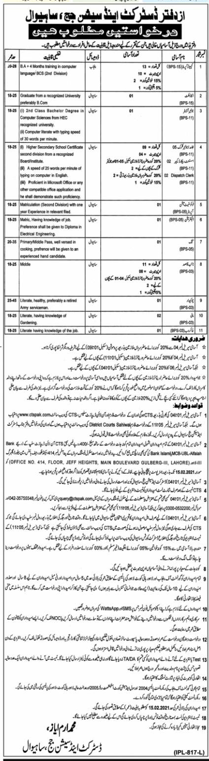 Latest District and Session Courts Sahiwal Jobs 2021