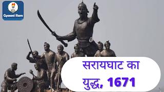 सरायघाट का युद्ध (1671) | gyaaniram.com