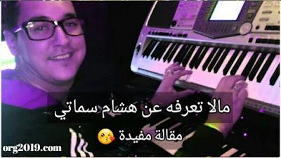من هو هشام السماتي،تعريف هشام السماتي اين يسكن هشام السماتي