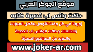 حالات واتس اب قصيرة أجمل حالات الواتساب الكتابية 2021 - الجوكر العربي