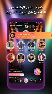 """تطبيق """" YiAmar """" للدردشة الصوتية الجماعية الان على جوجل بلاي"""