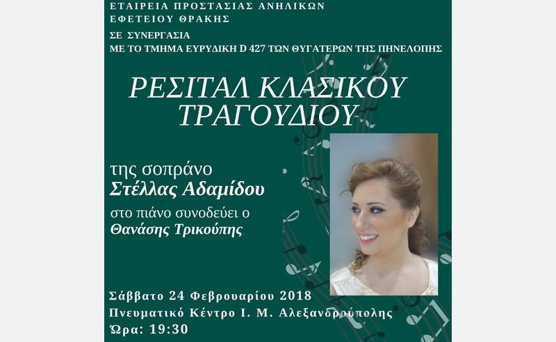 Ρεσιτάλ κλασικού τραγουδιού για φιλανθρωπικό σκοπό στην Αλεξανδρούπολη