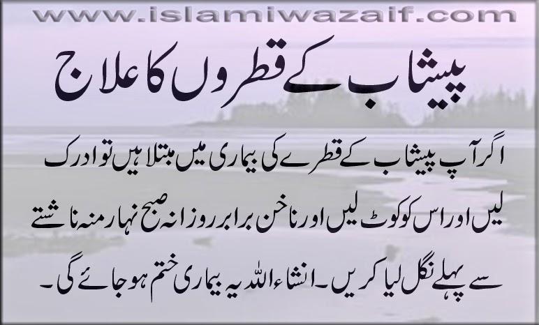 Peshab Ke Qatron Ka Ilaj - IslamiWazaif