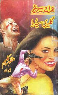 Ebook Pdf Download Free Glairi Seedia Imran Series by Mazhar Kaleem