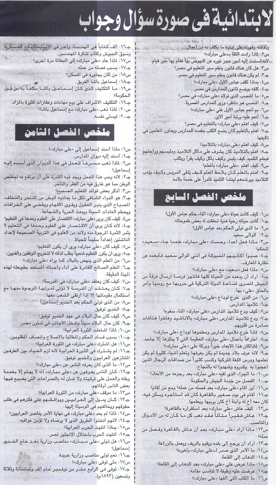 مراجعة لغة عربية مهمة للصف السادس الابتدائي ترم ثاني.. ملحق الجمهورية 2017 Scan0005