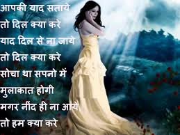 Hindi sad shayari Images Wallpaper Photo Pics for Whatsaap