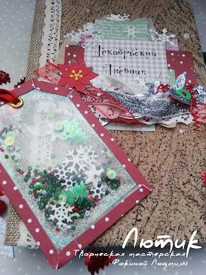 Декабрьский дневник, шейкер, скрапбукинг