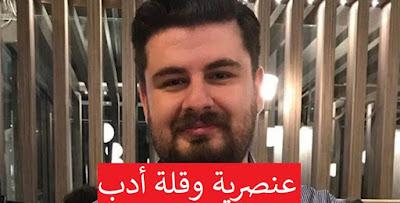 """عنصرية وقلة أدب صحفي تركي يهاجم العرب ويصفهم """"بالأبقار"""" بسبب متابعتهم لدراما التركية"""