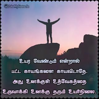 Tamil Motivational Status