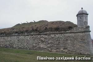 Північно-західний бастіон замку