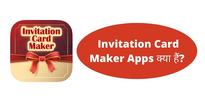 Invitation Card Maker Apps क्या हैं?   What Is Invitation Card Maker Apps