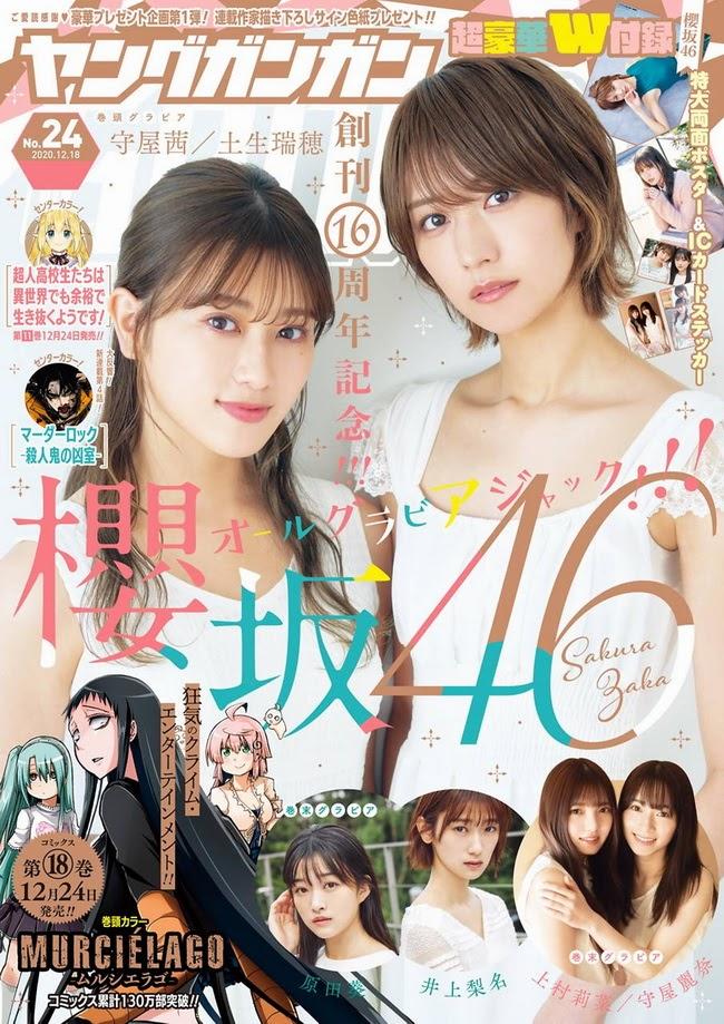 [Young Gangan] 2020 No.24 櫻坂46