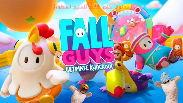 تنزيل لعبة FALL GUYS للاندرويد مجانا | تحميل لعبة فال جايس للايفون مجانا