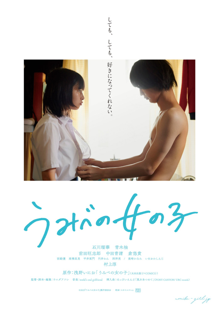 La chica a la orilla del mar (Umibe no Onnanoko) live-action film - poster
