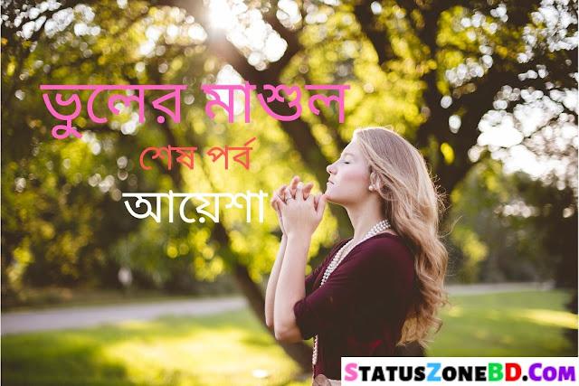 Bangla Sad Story (ভুলের মাশুল-শেষ পর্ব-আয়েশা) Vuler Mashul