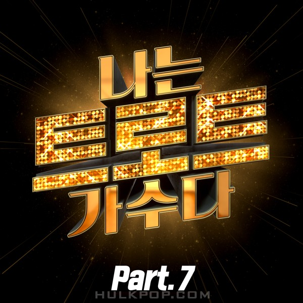 Various Artists – [I'M A TROT SINGER] Part7