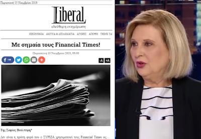 Η Βούλτεψη θεωρεί όργανο του ΣΥΡΙΖΑ τους... Financial Times