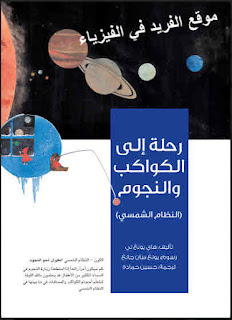 تحميل كتاب رحلة إلى الكواكب والنجوم pdf للأطفال ، كتب الفلك والفضاء والكون برابط مباشر مجانا
