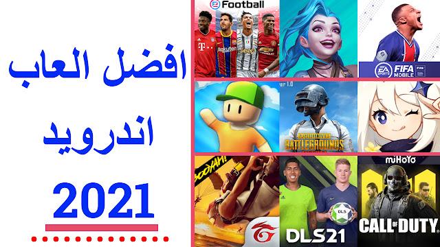 قائمة لافضل 10 العاب لسنة2021