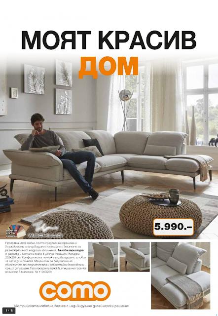 Брошура- каталог COMO