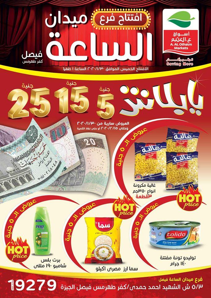 عروض العثيم مصر فرع ميدان الساعة الجديد من 30 يناير حتى 15 فبراير 2020