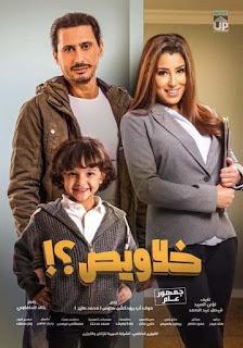 مشاهدة وتحميل فيلم خلاويص HD
