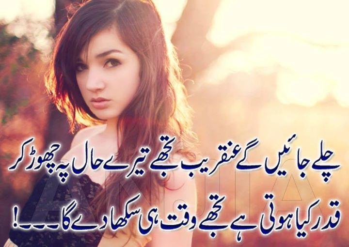 Image result for poetry urdu