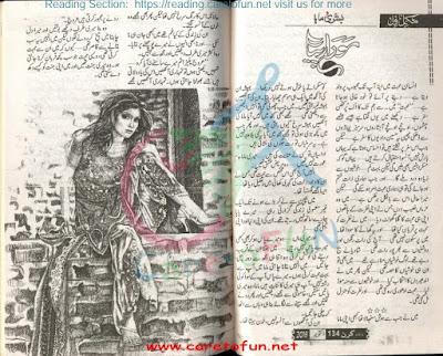 Morra Piya Complete Novel By Bushra Maha