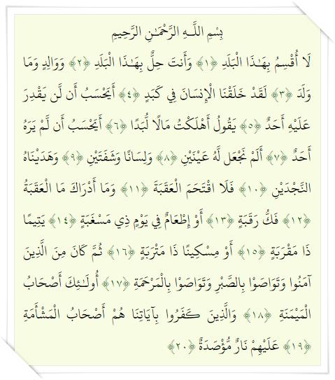 Al Quran : Surah Al Balad