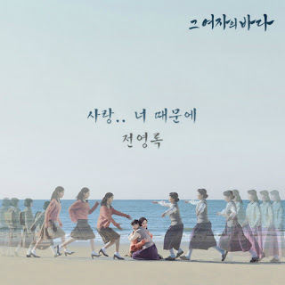 Download Lagu MP3 [Single] Jeon Yeong Rok - Sea Of The Woman OST Part.2