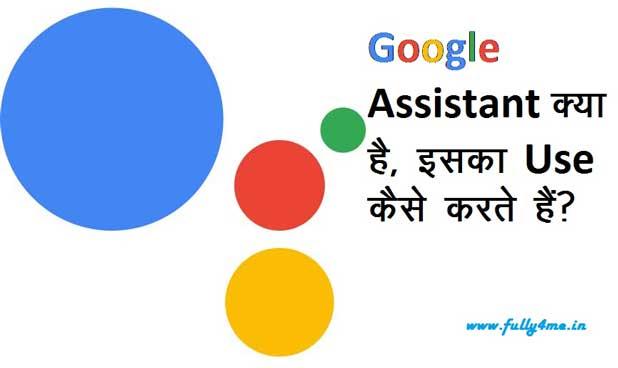 Google Assistant Kya Hai Iska Istmal Kaise Kare?