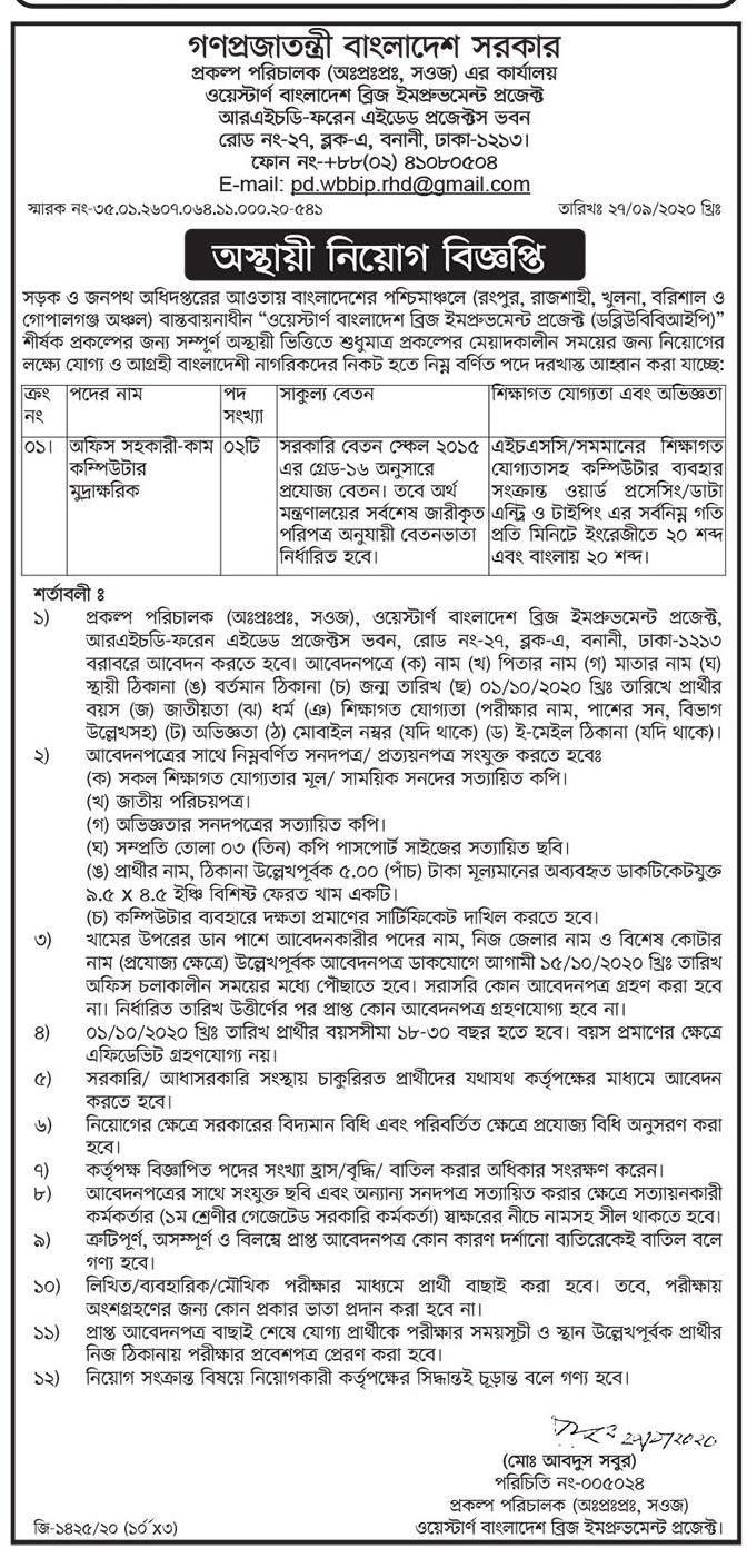 Roads and Highways Department Job Circular