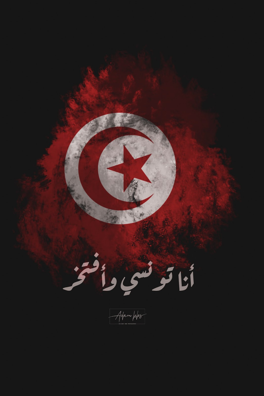 أنا تونسي وأفتخر