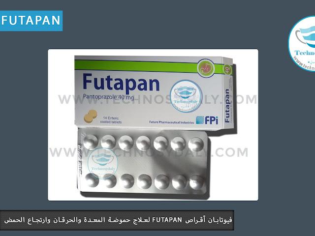فيوتابان أقراص futapan لعلاج حموضة المعدة والحرقان وارتجاع الحمض