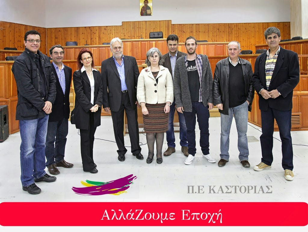 Περιφερειακές Εκλογές - ΑλλάΖουμε Εποχή: Τα βιογραφικά των υποψηφίων