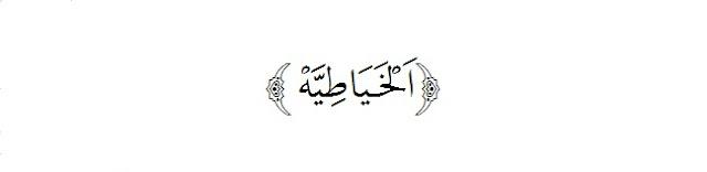 Al-khoyaa thiyyah
