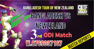 NZL vs BAN 3rd One Day Today Match Prediction 100% Sure Winner