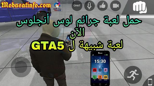 تحميل لعبة Los Angeles Crimes الشبيهة بلعبة GTA5 للأجهزة الأندرويد