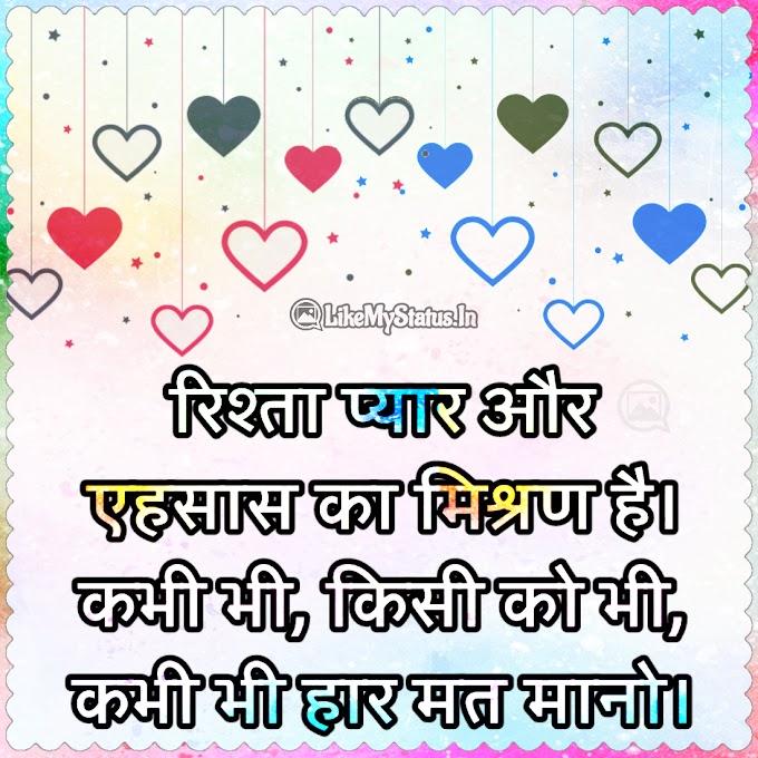 संबंध उद्धरण | Sambandh Uddharan | Relation Hindi Quotes