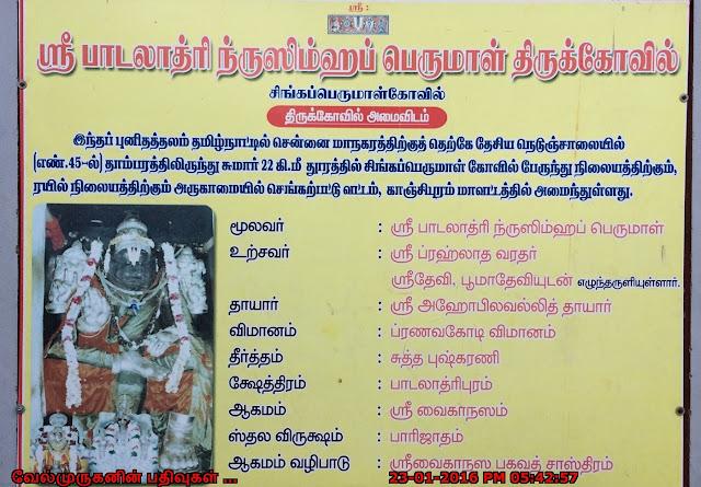Paadalathri Narasimha Swamy Temple