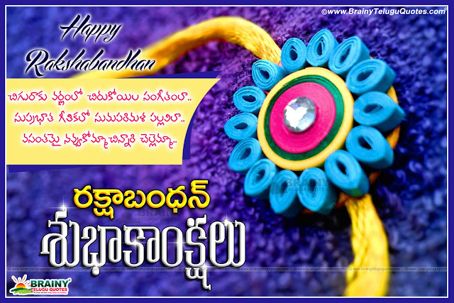 Happy rakshabandhan 2019 greetings in Telugu, Telugu Rakhi messages to brother, Online Rakshabandhan Quotes messages in Telugu, Telugu rakhipurnima wallpapers, Happy rakshabandhan quotes hd wallpapers in Telugu,Advanced Rakshabandhan Quotes in Telugu, Happy Rakhi Wallpapers Quotes in Telugu, Happy Advanced Rakshabandhan Telugu wallpapers, 2019 Rakshabandhan Quotes hd wallpapers, Raksha bandhan Quotes Greetings for Brother, cute brother and sister hd wallpapers on Rakshabandhan, Rakhi Designs png images free download, best Rakhi images free download, Rakshabandhan png images, Vector rakshabandhan images free download, Telugu Rakshabandhan Quotes, Whats App Sharing Rakshabandhan wallpapers, happy Rakshabandhan Quotes images, Trending Rakshabandhan Greetings in Telugu,Rakshabandhan Quotes wallpapers Free download,