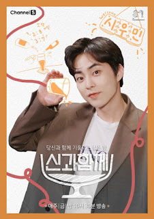 Drink with God 2021 With Xiumin English Sub