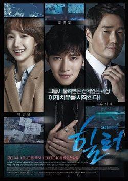 Download Drama Korea Healer (2015) Hardsub | terbaru terseru