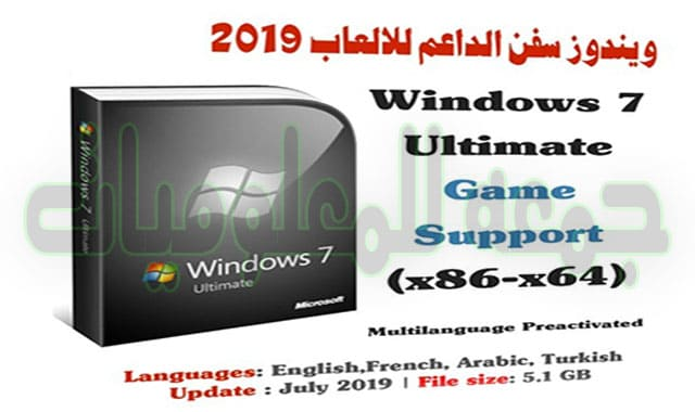 ويندوز سفن الداعم للالعاب | Windows 7 Game Support 2019