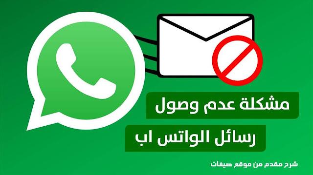 عدم وصول رسائل الواتساب