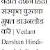 वेदांत दर्शन हिंदी संस्कृत पुस्तक मुफ्त डाउनलोड करें | Vedant Darshan Hindi-Sanskrit Book Free Download | Free Hindi Books