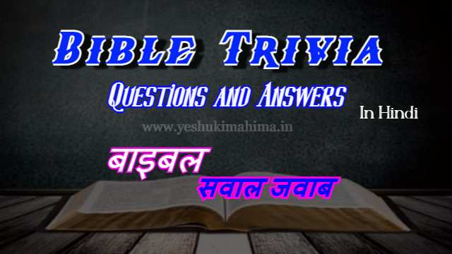 Bible question answer in hindi