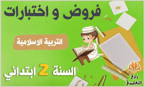 فروض و اختبارات التربية الاسلامية للسنة الثانية ابتدائي