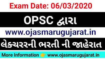 OPSC Lecturer Recruitment, OPSC job Bharti, OPSC Job Requirement, Odhisha Job Requirement 2020