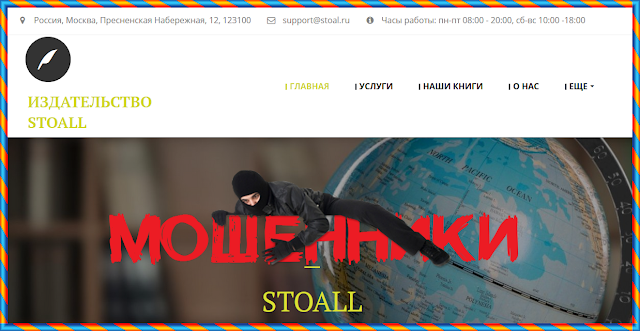 Издательство stoall (support@stoal.ru) stoal.ru отзывы, лохотрон!
